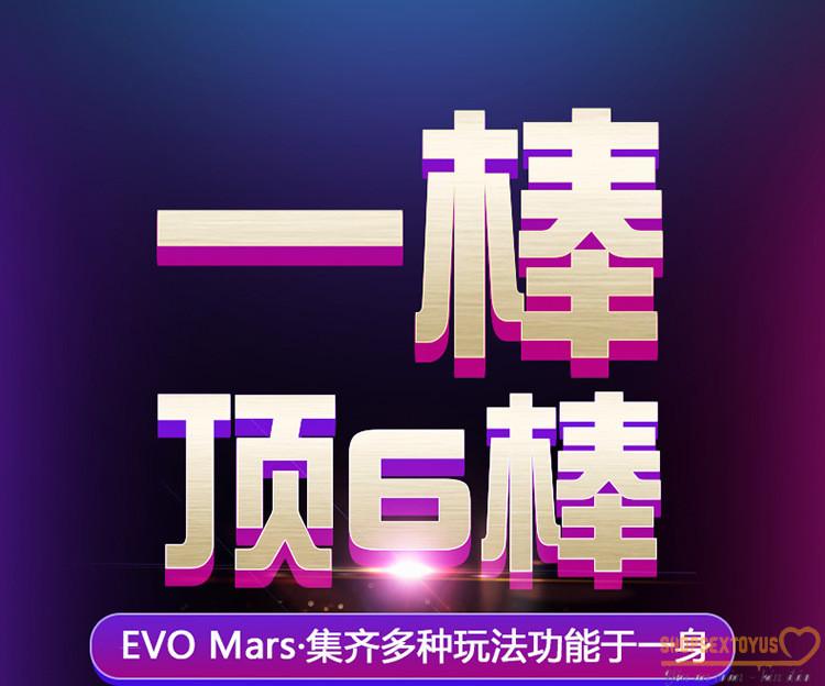 Dương vật giả tạo nhiệt cầm tay rung thụt Evo Mars – DV250 | Máy rung tình dục lưỡi liếm